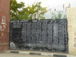 Wall of names of children killed at camp.